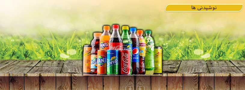 مارکت آنلاین 110 نوشیدنی ها